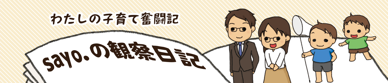 sayo.の観察日記